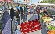 بازارهای هفتگی قزوین تعطیل شدند
