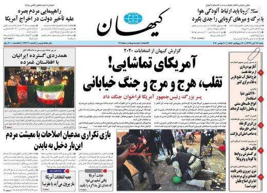 کیهان: دولت آمریکا وقتی تسلیم میشود که دندان لقّ مذاکره را بکنید
