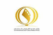 معرفی دبیر جایزه پژوهش سال سینمای ایران