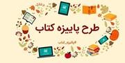 ۲۰ درصد تخفیف برای کسانی که پاییز کتاب میخرند