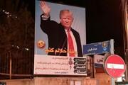 عکس | بنر رفقا حلالم کنید با عکس ترامپ در خیابانی در تهران!
