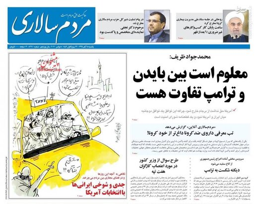 عکس/ صفحه نخست روزنامههای یکشنبه ۱۸ آبان