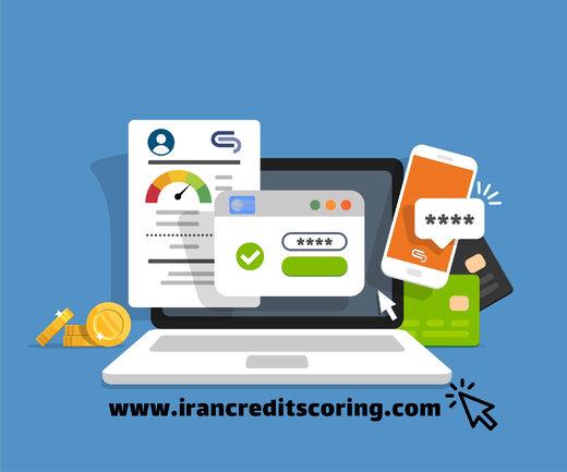 گزارش اعتباری؛ مطمئنترین راه شناخت اهلیت اعتباری