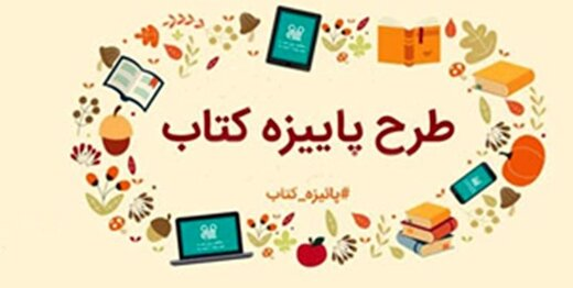 مشارکت ۸۱۷ کتابفروشی در طرح پاییزه کتاب