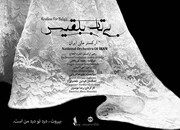 قطعهای ایرانی که رییسجمهور لبنان آن را تحسین کرد