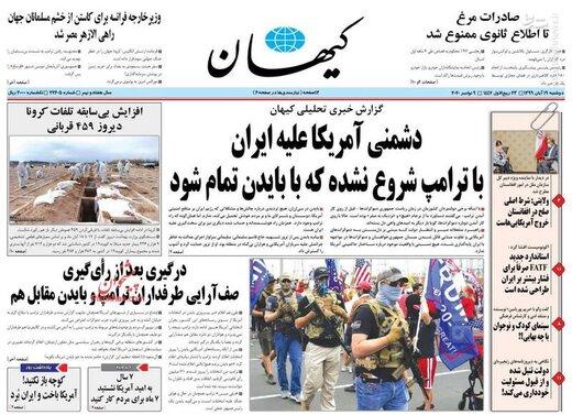 عکس/ صفحه نخست روزنامههای دوشنبه ۱۹ آبان