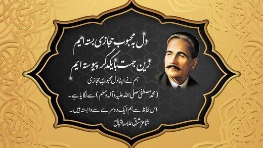 ظریف روز اقبال را تبریک گفت/عکس