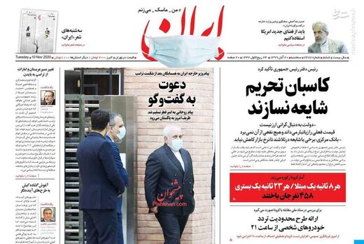 عکس/ صفحه نخست روزنامههای سهشنبه ۲۰ آبان