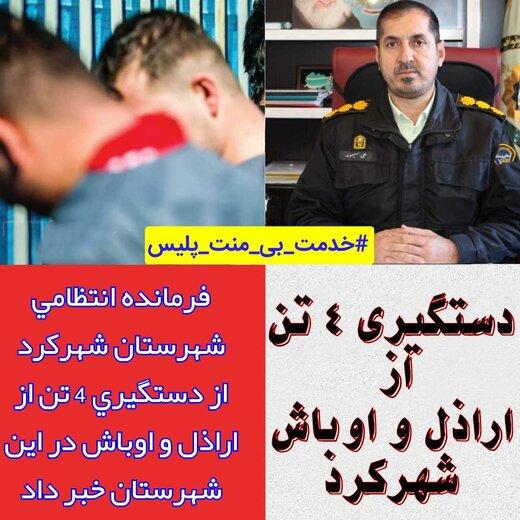 """دستگیری ۴ تن از اراذل و اوباش """"شهرکرد"""""""