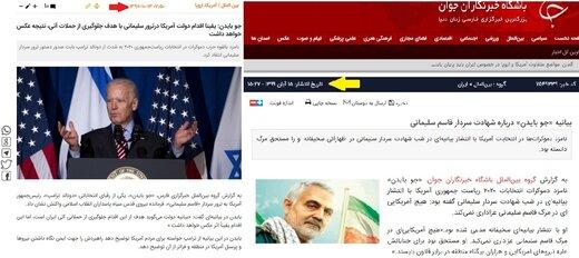 چرا رسانه های اصولگرا، موضع بایدن در برابر ترور شهیدحاج قاسم سلیمانی را تحریف کردند؟