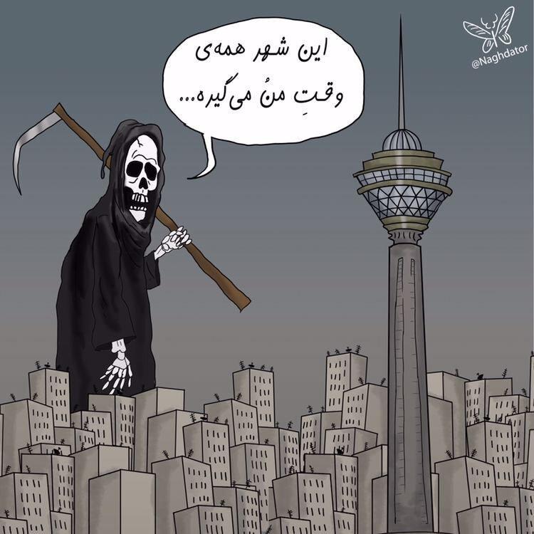 مرگ: کار کردن تو تهران همه وقتمو میگیره!