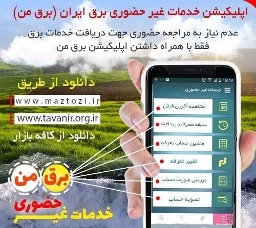 ارائه خدمات شرکت برق استان قزوین بصورت غیرحضوری