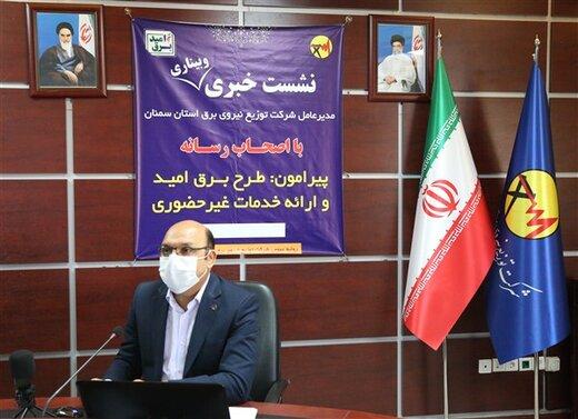 مراجعات حضوری به مراکز شرکت توزیع نیروی برق استان سمنان حذف می شود