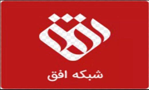 ببینید | تصویر از خاتمی و احمدی نژاد در مسابقه «رخداد» شبکه افق