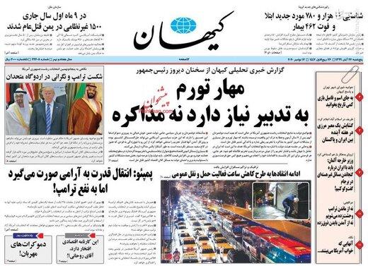 کیهان: دموکراتها درباره برجام کدام نقشه را اجرا میکنند؟