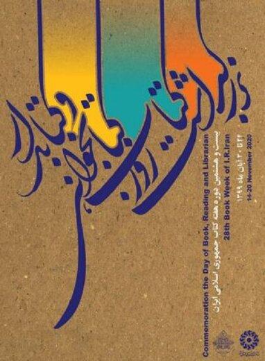 برگزاری برنامههای متنوع برای بزرگداشت هفته کتاب در قزوین
