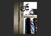 روایت کودکی که یک قتل را گردن میگیرد در «ماهکان»