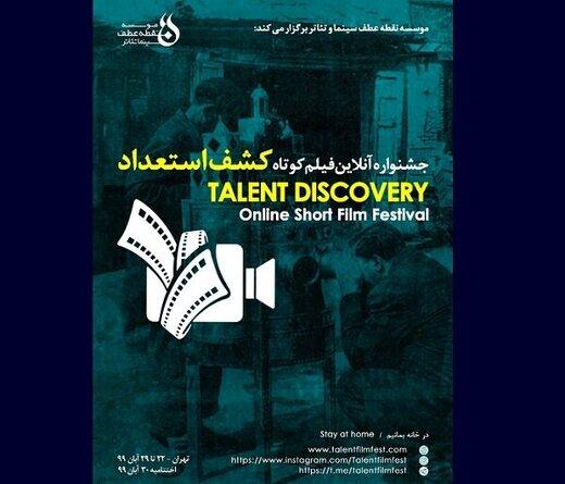 جشنواره آنلاین فیلم کوتاه کشف استعداد آغاز شد