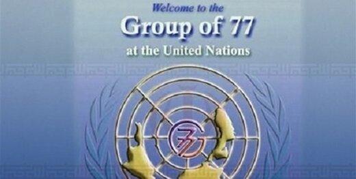 گروه ۷۷ خواستار لغو تحریمهای ایران شد