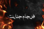ببینید | اولین اعترافات سرکرده گروهک تجزیهطلبِ عامل حمله تروریستی اهواز