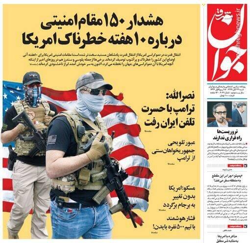عکس/ صفحه نخست روزنامههای شنبه ۲۴ آبان