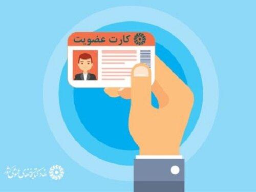 عضویت رایگان در کتابخانههای عمومی استان قزوین