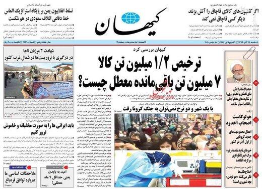 عکس/ صفحه نخست روزنامههای یکشنبه ۲۵ آبان