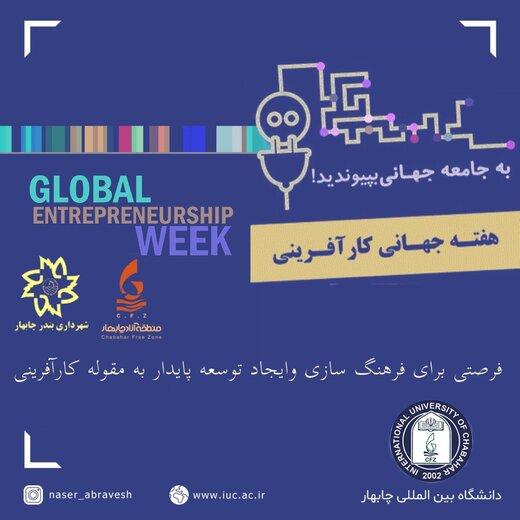هفته جهانی کارآفرینی فرصتی برای فرهنگسازی و ایجاد توسعه پایدار به مقوله کارآفرینی
