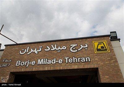 ایستگاه مترو برج میلاد تهران یک روز قبل از افتتاح