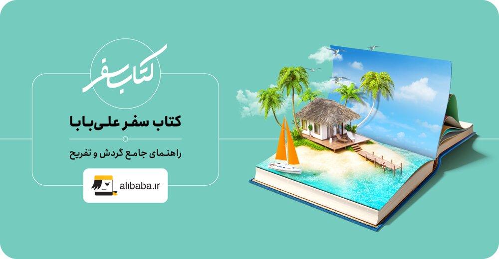 کتاب سفر علی بابا