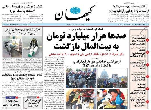 کیهان: دموکراتهای آمریکا چون کبوترند، آرامش میدهند(!)