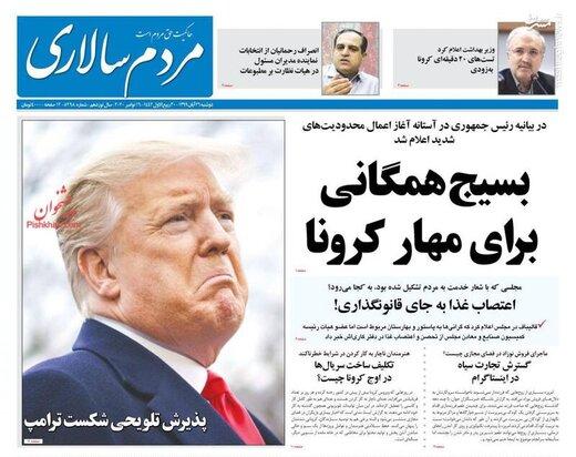 عکس/ صفحه نخست روزنامههای دوشنبه ۲۶ آبان