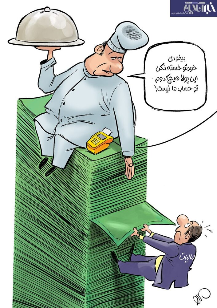 برو مالیات رو از صاحبش بگیر ما که درآمدی نداریم!