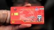 میزان ذخیره بنزین در کارتهای سوخت مفقودی