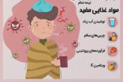 اینفوگرافیک | خوراکیهای ممنوع برای مبتلایان به تب