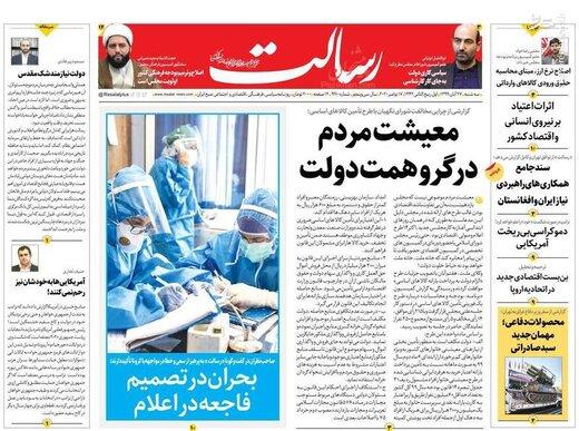 عکس/ صفحه نخست روزنامههای سهشنبه ۲۷ آبان