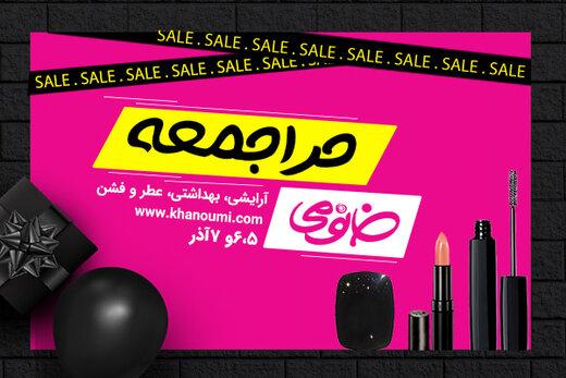وسوسه خرید در بلک فرایدی امسال سایت خانومی