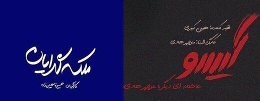 زمان و تاریخ پخش سریال ملکه گدایان و گیسو در شبکه نمایش خانگی