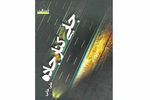 مجموعه داستان «جایی کنار جاده»، نوشته علی خانی منتشر شد