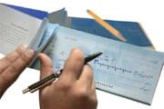 صدور دو رای وحدت رویه مالی درباره چک و انتقال مال غیر
