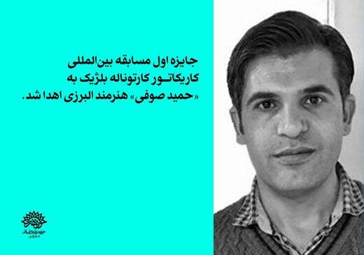 جایزه اول مسابقه بین المللی کاریکاتور به هنرمند البرزی رسید