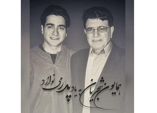 دلنوشته احساسی همایون شجریان در چهلمین روز درگذشت استاد آواز ایران