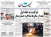 کیهان: برکناری عجیب مدیری که مخالف واگذاریهای رانتی بود