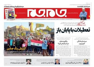 صفحه اول روزنامه های 5شنبه 29 آبان 99