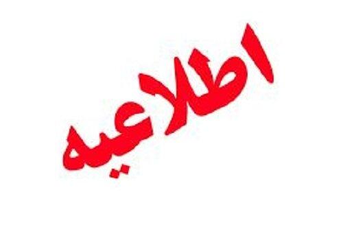 اطلاعیه شماره یک کمیته امنیتی، اجتماعی و انتظامی مدیریت بیماری کرونا استان البرز