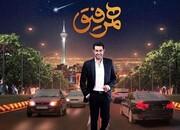 راز بیرمقی برنامه جدید شهاب حسینی