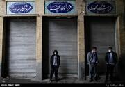 ببینید | حال و هوای بازار بزرگ و قدیمی تهران در تعطیلی ۱۴ روزه کرونایی