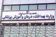 درخواست وزارت بهداشت: مراسم استقبال و خداحافظی از کاندیداها برگزار نشود