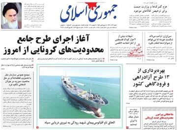 صفحه اول روزنامه های شنبه اول آذر 99