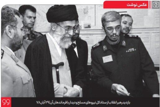 تصویر کمتر دیده شده از رهبر انقلاب در کنار نظامی ها